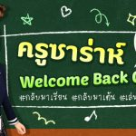 Welcome-Back-696