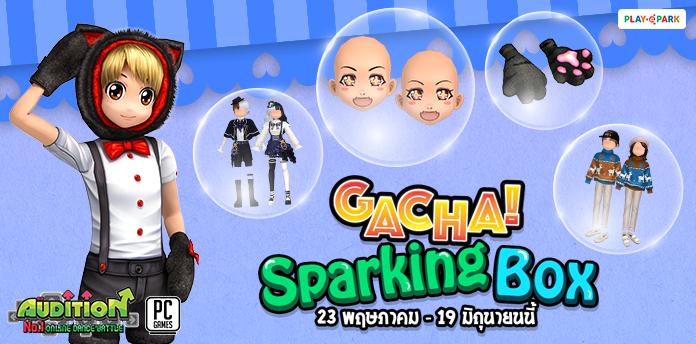 [AUDITION] Gacha : Sparking Box ลุ้นรับ หน้าฟรุ้งฟริ้งสุดน่ารัก!!