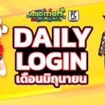 Daily Login june 2020