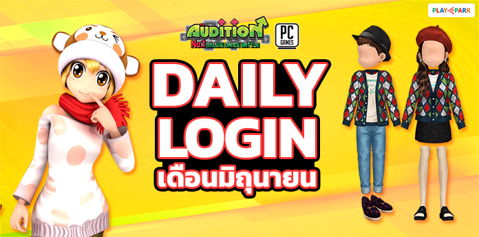 [AUDITION] Daily Login June 2020