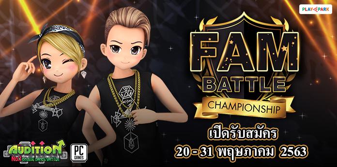 [AUDITION] FAM Battle Championship SS2