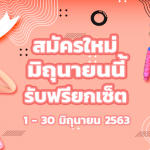 NewUser010620