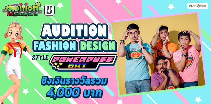 [AUDITION] Fashion design  Style Powerpuff Gay