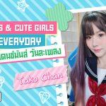 may-Cute-Live-696
