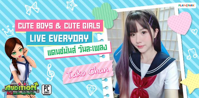 "[AUDITION] Cute Boy & Cute Girls Live Everyday แดนซ์มันส์ วันละเพลง  ""Tako Chan"""