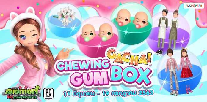 [AUDITION] Gacha : Chewing Gum Box ลุ้นรับ หน้าเป่าโป่งสุดน่ารัก!! [SOLD OUT]