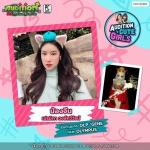 [AUDITION] Vote สุดยอด หนุ่มสาว AUDITION Cute Boys & Girls 2020