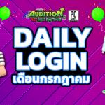 Daily Login july 2020-1