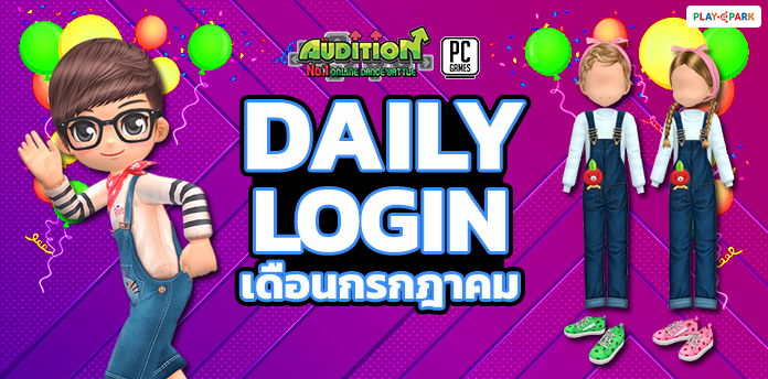 [AUDITION] Daily Login July 2020