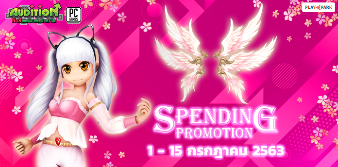 [AUDITION] Spending Promotion เดือนกรกฎาคม : White Angelic Wing