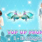 jul-topup-1-696