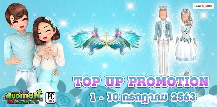 [AUDITION] TOP UP Promotion : ต้อนรับเดือนกรกฎาคม