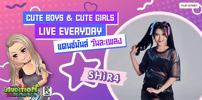 "[AUDITION] Cute Boy & Cute Girls Live Everyday แดนซ์มันส์ วันละเพลง ""SHiR4"""