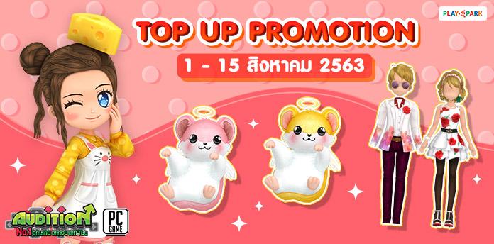 [AUDITION14th] TOP UP Promotion : ต้อนรับเดือนสิงหาคม