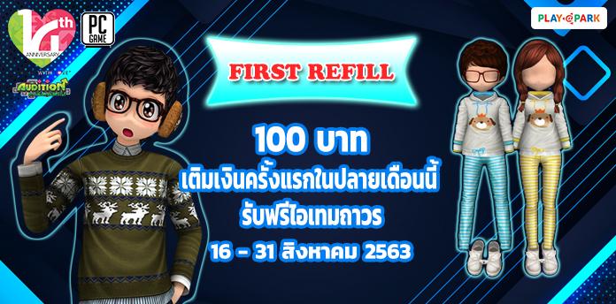 [AUDITION14th] FIRST REFILL เติมเงินครั้งแรกในปลายเดือนสิงหาคม รับฟรีไอเทมถาวร!!