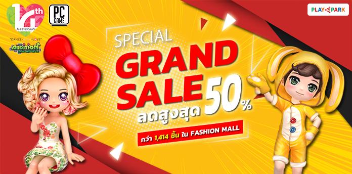 [AUDITION14th] Grand Sales : ลดราคาไอเทมใน Fashion Mall 10-50% กว่า 1414 ชิ้น!!
