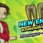 NewEntry220720