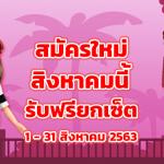 NewUser010820
