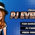 PJ EVENT กรกฎาคม