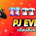 PJ EVENT สิงหาคม