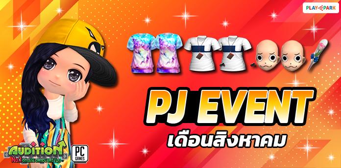 [AUDITION14th] PJ Event เดือนสิงหาคม 2563