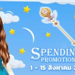 SpendingAug1