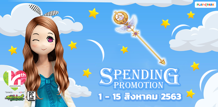 [AUDITION14th] Spending Promotion เดือนสิงหาคม : Golden Star Staff