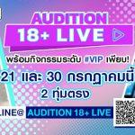 VIP-LIVE-696