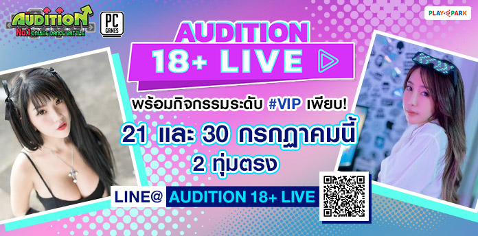 [AUDITION] 18+ Live