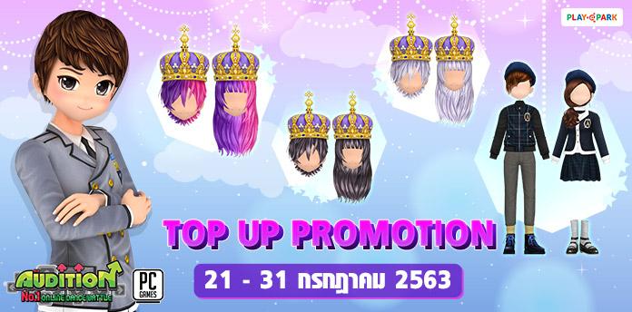 [AUDITION] TOP UP Promotion : ปลายเดือนกรกฎาคม