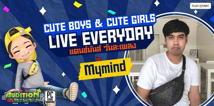 "[AUDITION14th] Cute Boy & Cute Girls Live Everyday แดนซ์มันส์ วันละเพลง ""Mymind"""