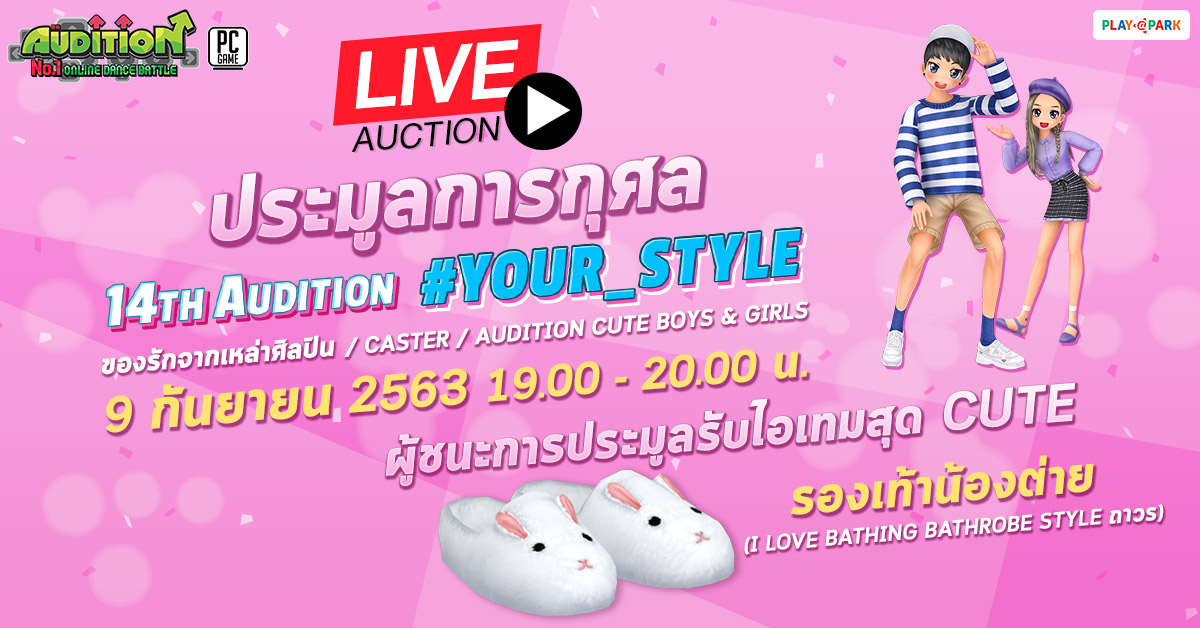 [AUDITION14th] #YOUR_STYLE