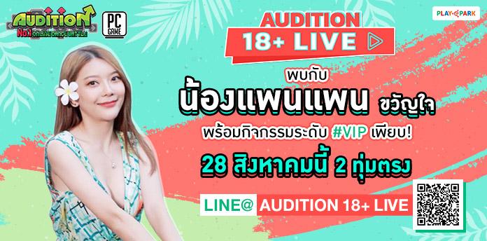 [AUDITION] 18+ Live (Panpan)