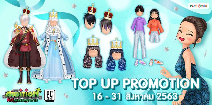 [AUDITION14th] TOP UP Promotion : ปลายเดือนสิงหาคม