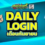 Daily Login Sep 2020