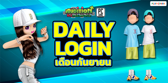 [AUDITION14th] Daily Login September 2020