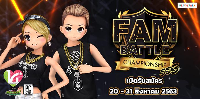 [AUDITION14th] FAM Battle Championship SS3