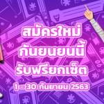 NewUser010920