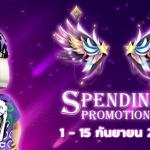 SpendingSep