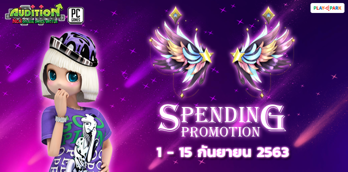 [AUDITION14th] Spending Promotion เดือนกันยายน : Eternal Wings
