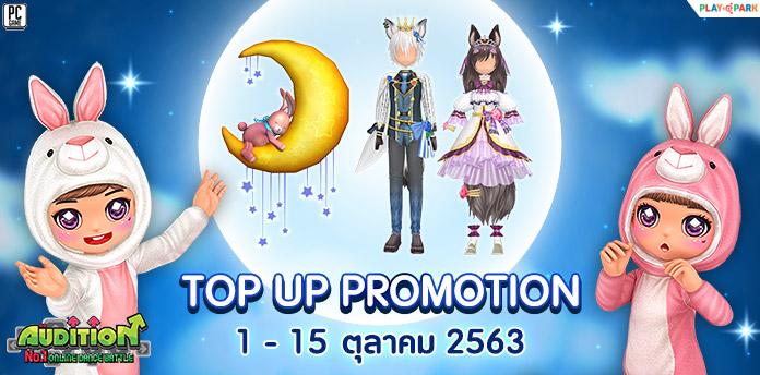 [AUDITION14th] TOP UP Promotion : ต้อนรับเดือนตุลาคม
