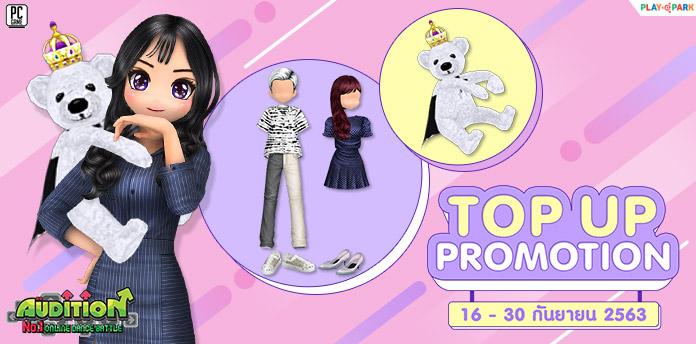 [AUDITION14th] TOP UP Promotion : ปลายเดือนกันยายน