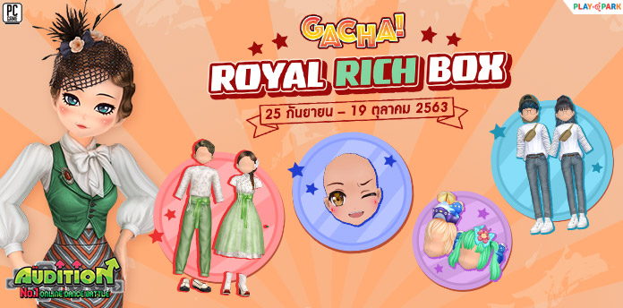 [AUDITION14th] Gacha : ROYAL RICH BOX ลุ้นรับ หน้าขยิบตาสุดน่ารัก!!