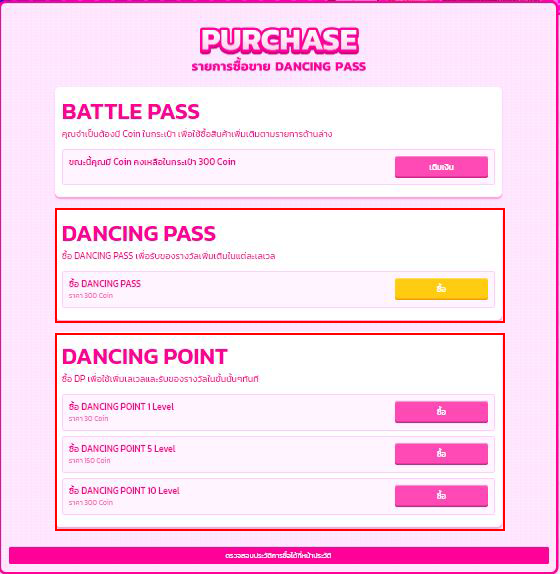 [AUDITION14th] ระบบ DANCING PASS