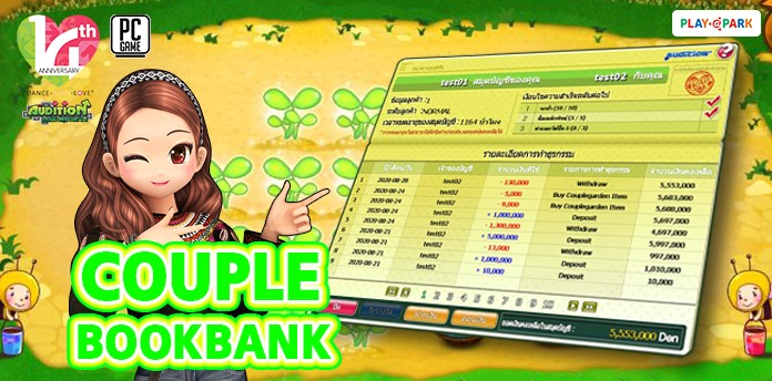 [AUDITION14th] ระบบ Couple Bookbank