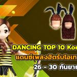 DANCE TOP 10-1