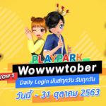 Daily Login October