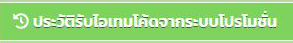 [AUDITION14th] โปรโมชั่นสอยดาวมหาสนุก ลุ้นรับไอเทมแรร์มากมาย!!