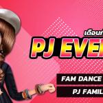 PJ EVENT กันยายน