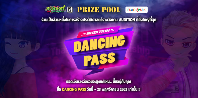 [AUDITION14th] PRIZE POOL Audition Thailand Championship 2020!!
